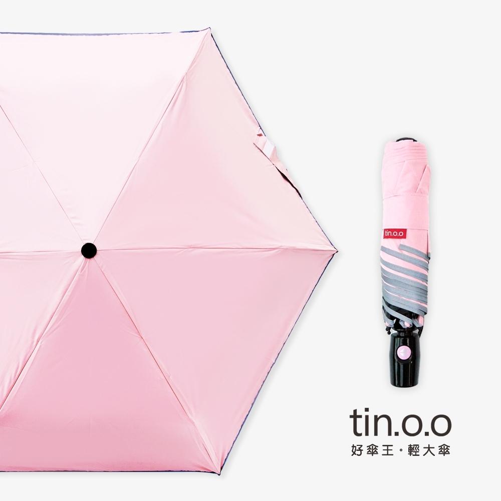 好傘王 電光輕大自動傘 超輕量/不透光/抗UV防曬/晴雨傘/防潑水/抗風雨傘(粉紅)