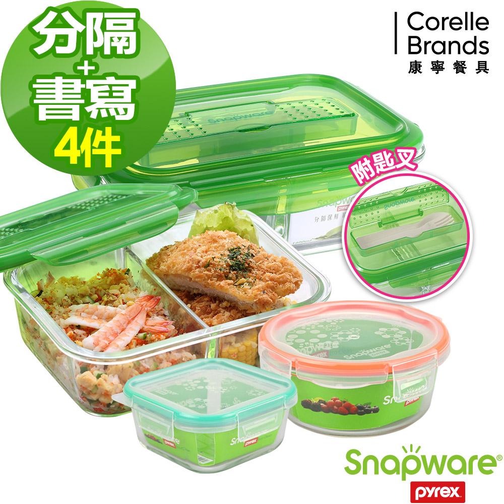 康寧密扣 分隔保鮮盒美味食光4件組(D02)