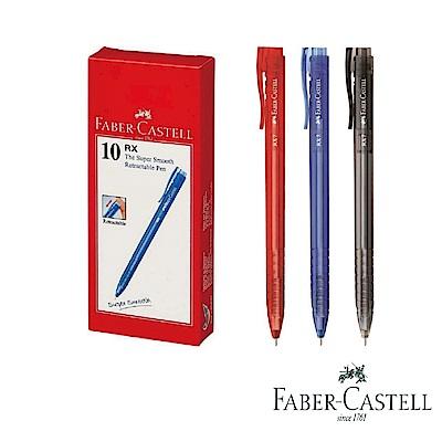 Faber Castell RX-7 0.7mm 辦公用 超好寫酷溜原子筆 (10入x3)