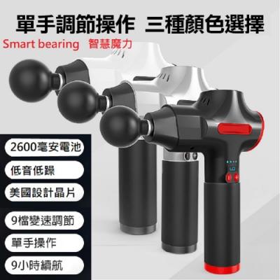 【Smart bearing智慧魔力】數位肌肉深層震動筋膜按摩槍9段速度5種按摩頭-簡約白
