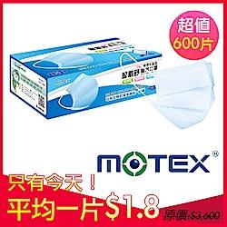 摩戴舒 平面醫用口罩20盒(共600片)