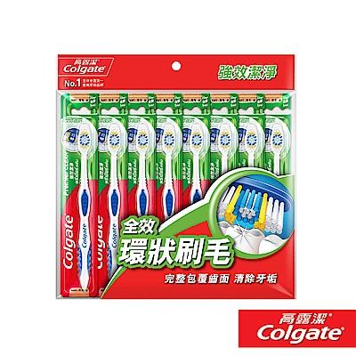 高露潔 強效潔淨牙刷9入 顏色隨機