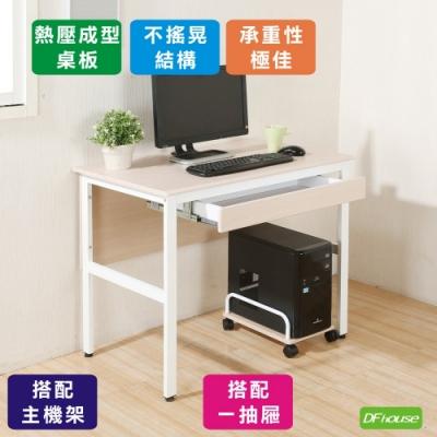 《DFhouse》頂楓90公分電腦辦公桌+1抽屜+主機架-楓木色 90*60*76