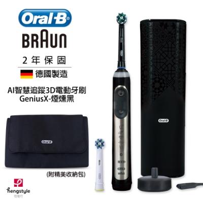 德國百靈Oral-B-GeniusX 智慧追蹤3D電動牙刷(煙燻黑) 歐樂B