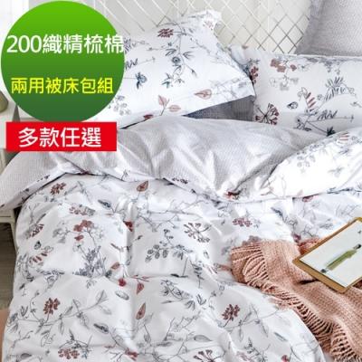 La Lune MIT 精梳棉200織單人床包新式兩用被四件組-多款任選