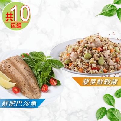 【愛上美味】舒肥巴沙魚5包+藜麥鮮穀飯5包(共10包組)