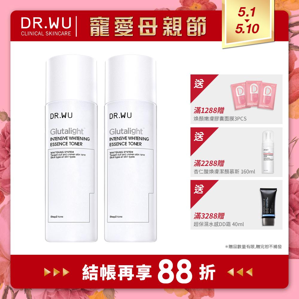 DR.WU 潤透光美白精華化妝水150ML*2入
