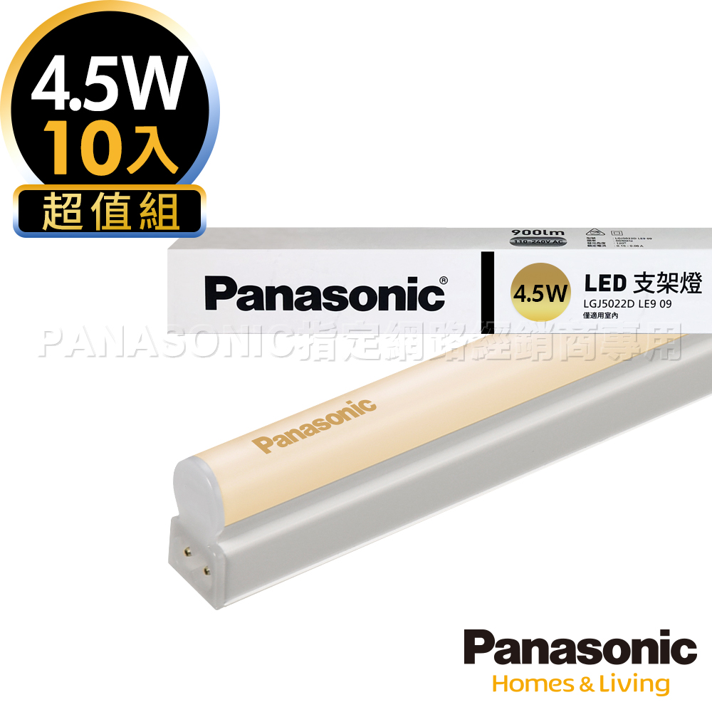 Panasonic國際牌 10入組 4.5W LED 1呎 T5 支架燈/層板燈- 黃光