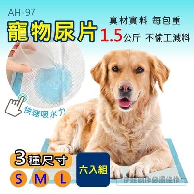 (六包組) 寵物尿布 三種尺吋【AH-97】 尿布墊 狗尿布 幼貓幼犬 尿墊 吸水 加厚款 狗廁所 犬用 寵物衛生墊