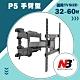 NB P5新版/32-60吋 手臂型螢幕掛架 product thumbnail 1