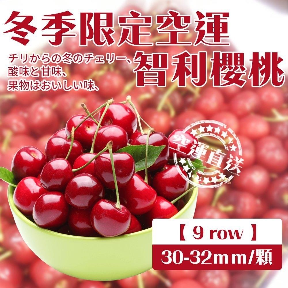 【天天果園】智利鮮採甜櫻桃9R塑膠盒600g (30-32mm)