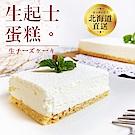 【食吧嚴選】爭鮮北海道生起士蛋糕 *2盒組(225g/盒)