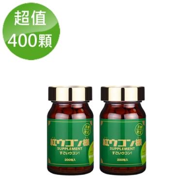 紅薑黃先生-京都版 400顆超值推薦組(200顆/瓶x2)