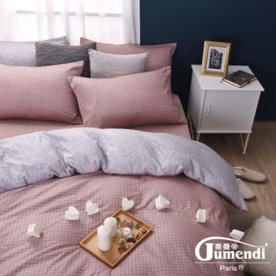 喬曼帝Jumendi 台灣製100%純棉單人三件式床包被套組(咖啡奶茶)