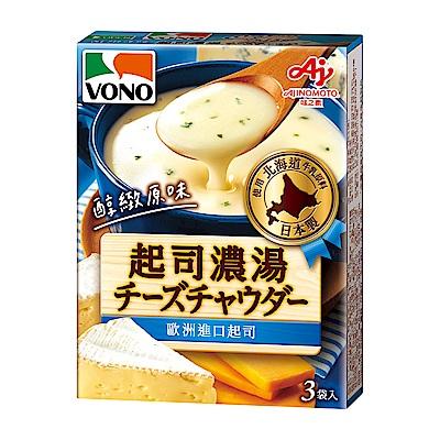 VONO醇緻原味 起司濃湯