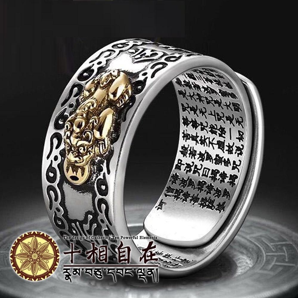 十相自在 祥雲長城貔貅轉運招財戒指(Kala-063)