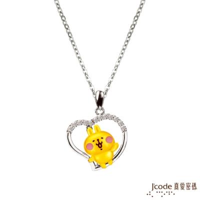 J code真愛密碼金飾 卡娜赫拉的小動物-甜心粉紅兔兔黃金/純銀墜子 送項鍊
