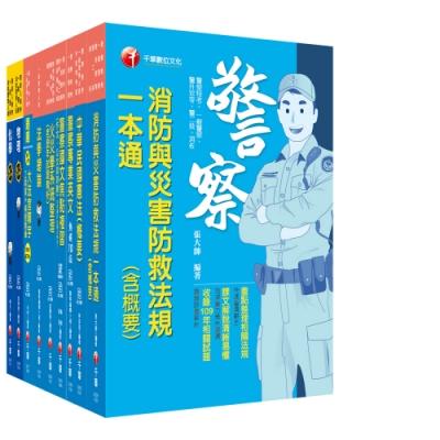 2021[消防警察人員四等]一般警察_課文版套書:條列與圖表並重,提供最受用的資料,有助於縮短準備時間