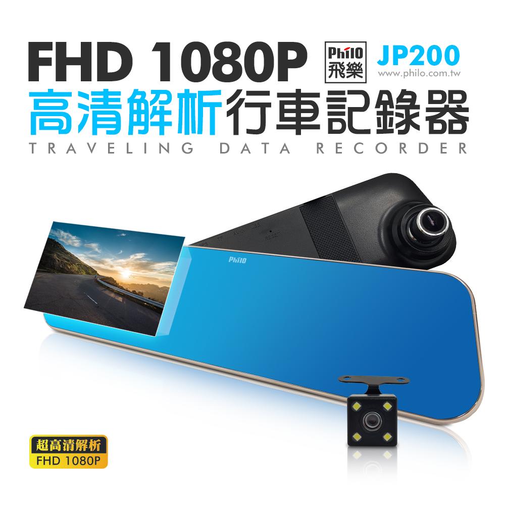 飛樂JP200智慧型雙鏡頭行車紀錄器(贈16G記憶卡) @ Y!購物