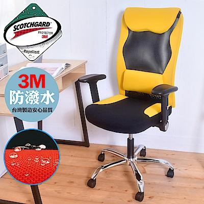 凱堡 3M防潑水美曲腰背 升降扶手 鐵腳電腦椅