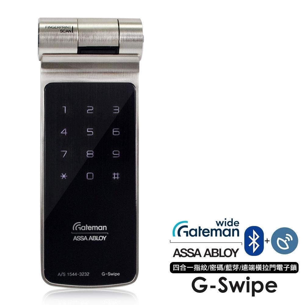 GATEMAN 四合一指紋/密碼/藍芽/遠端橫拉門電子鎖G-Swipe(附基本安裝)