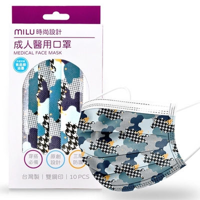 【MILU醫用X文創口罩】時尚迷彩    10入裝