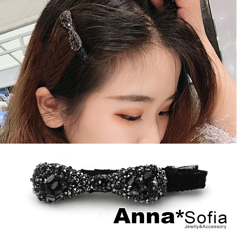 AnnaSofia 黯夜閃晶 小髮夾髮飾鴨嘴夾邊夾(小領結-黑系)