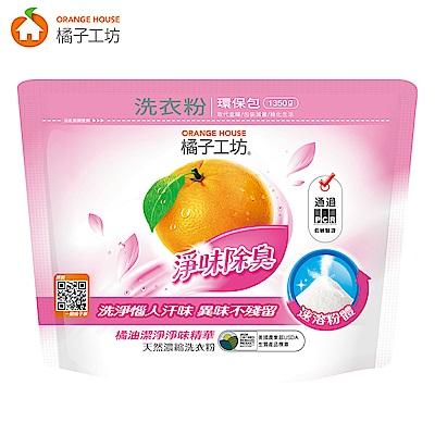 橘子工坊天然濃縮洗衣粉環保包1350g-淨味除臭