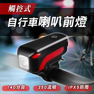 USB充電觸控式自行單車防水線控喇叭照明車頭燈.快拆高分貝自行車燈前燈警示燈IPX5防水