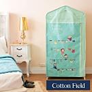 (買一送一) 棉花田 寰宇 簡易組裝時尚防塵衣櫥