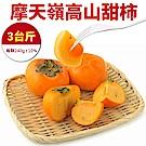 【天天果園】摩天嶺高山8A甜柿(每顆約240g) x3斤