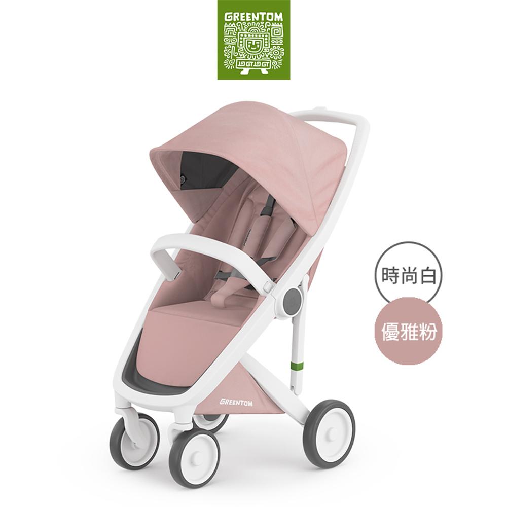 荷蘭 Greentom Classic經典款嬰兒推車(時尚白+優雅粉)
