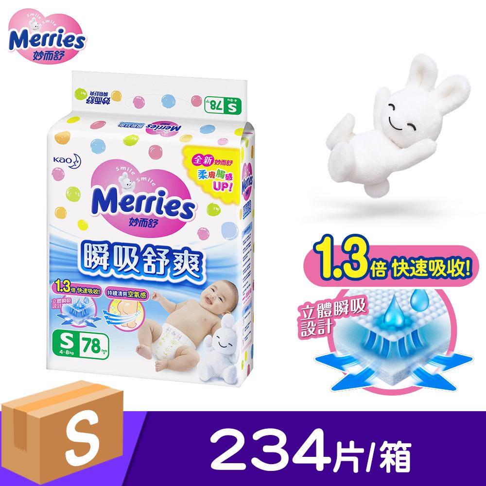 妙而舒 瞬吸舒爽紙尿褲(S) (78片X3包/箱購)