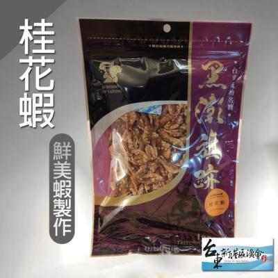 (任選) 新港漁會 桂花蝦 (100g / 包)