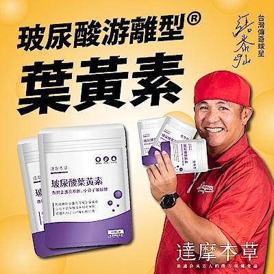 【達摩本草】玻尿酸游離型葉黃素膠囊《小分子玻尿酸、水潤明亮》(30顆/包,5包入)