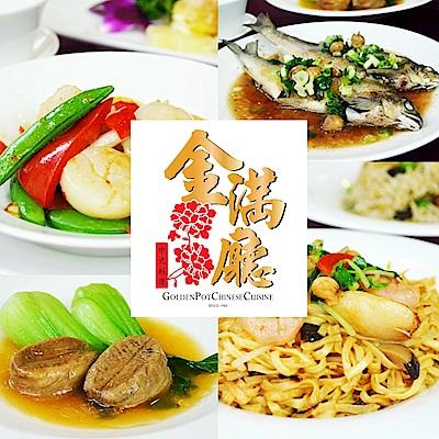 (台北慶泰大飯店)金滿廳中式料理 海鮮美饌雙人套餐