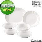 CORELLE康寧 純白褶邊6件式餐盤組(601)