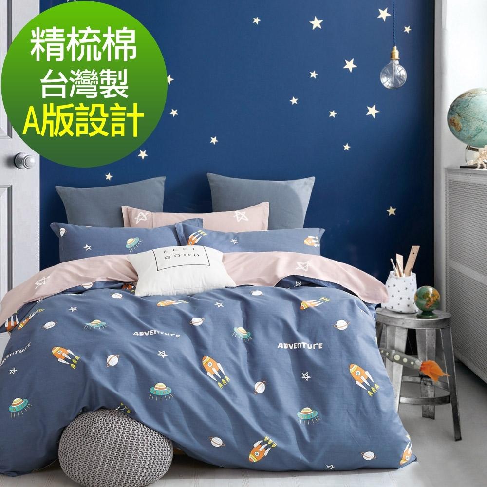 La Lune 台灣製精梳純棉涼被 你看看有飛碟