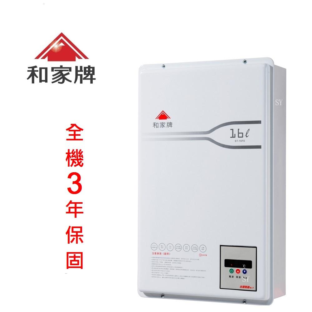 ★  含基本安裝  ★ 和家 16L 數位溫控 熱水器  ST-162 @ Y!購物