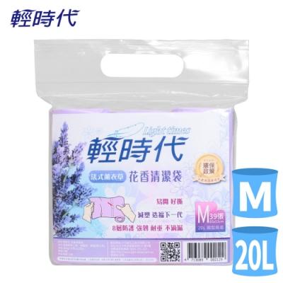 輕時代法式薰衣草花香清潔袋20L(30包/箱)