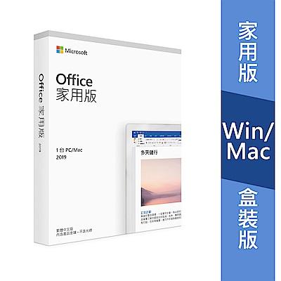 微軟 Microsoft Office 2019 家用版-中文盒裝