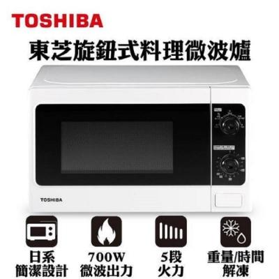 TOSHIBA 東芝 旋鈕式料理微波爐 ER-SM20(W)TW