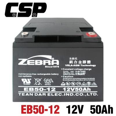 【CSP】EB50-12膠體電池12V50Ah 電動機車 電動自行車 代步車 輔助車 電池更換 電池DIY 不斷電系統 UPS 四輪代步車 三輪代步車 電動車 電動車行 GS 人代步車 電動輪椅