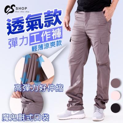【時時樂】(兩件組) CS衣舖 大收納立體側袋透氣工作褲
