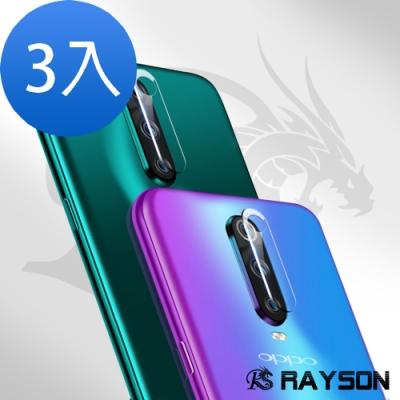 OPPO R17 Pro 透明 高清 手機 9H 保護貼 鏡頭貼-超值3入組