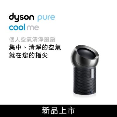 Dyson戴森 Pure Cool Me 個人風扇空氣清淨 BP01 黑色