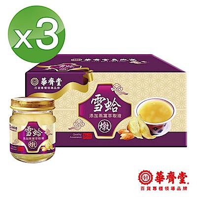 華齊堂 極品燉雪蛤(75mlx6瓶)3盒
