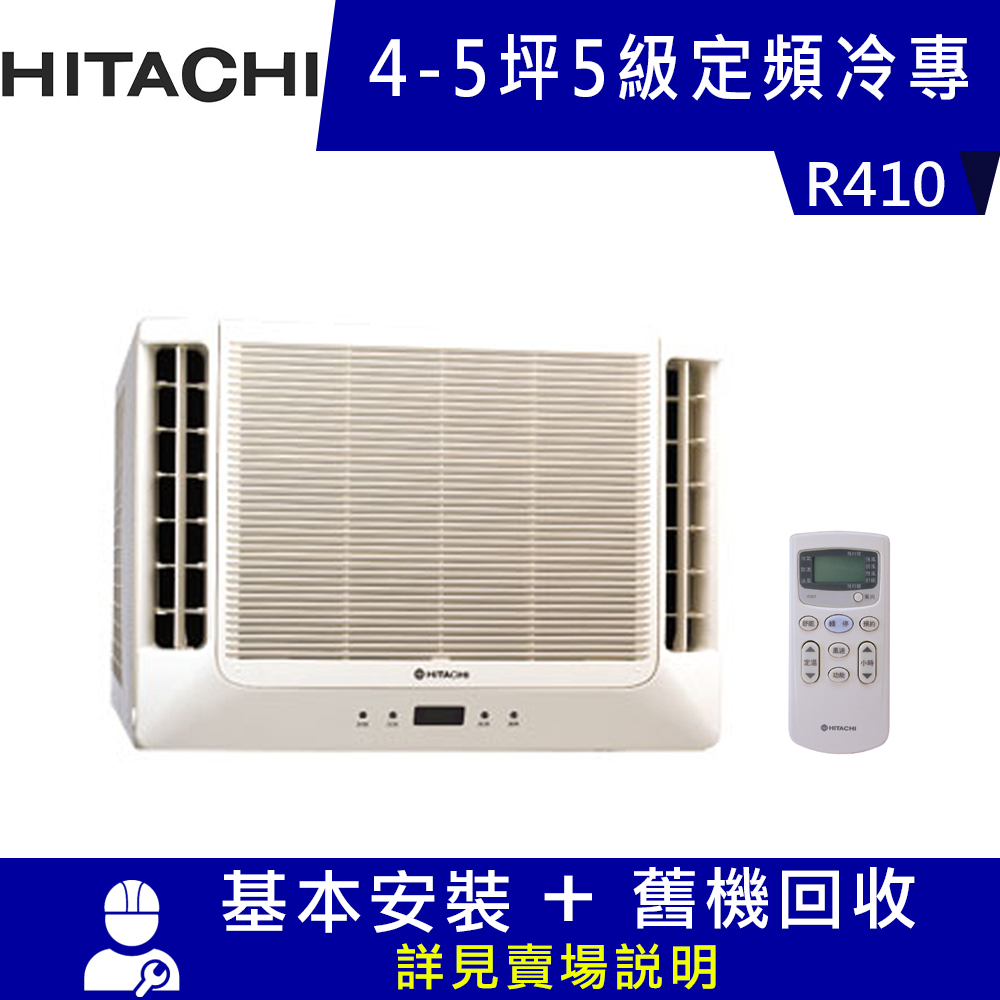 HITACHI日立 4-5坪 5級定頻冷專雙吹窗型冷氣 RA-28WK