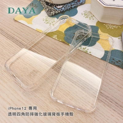 【DAYA】iPhone12/iPhone12 Pro 6.1吋 透明四角防摔強化玻璃背板手機殼