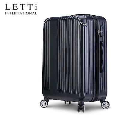 LETTi 星燦光芒 20吋漸消質感可加大行李箱(太空黑)